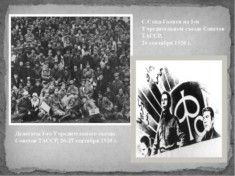 ДелегатыI-гоУчредительного съезда СоветовТАССР, 26-27 сентября1920 г. С.С...