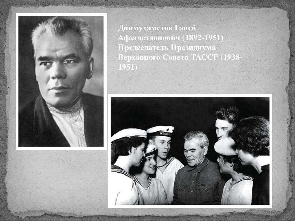 Динмухаметов Галей Афзалетдинович (1892-1951) Председатель Президиума Верховн...