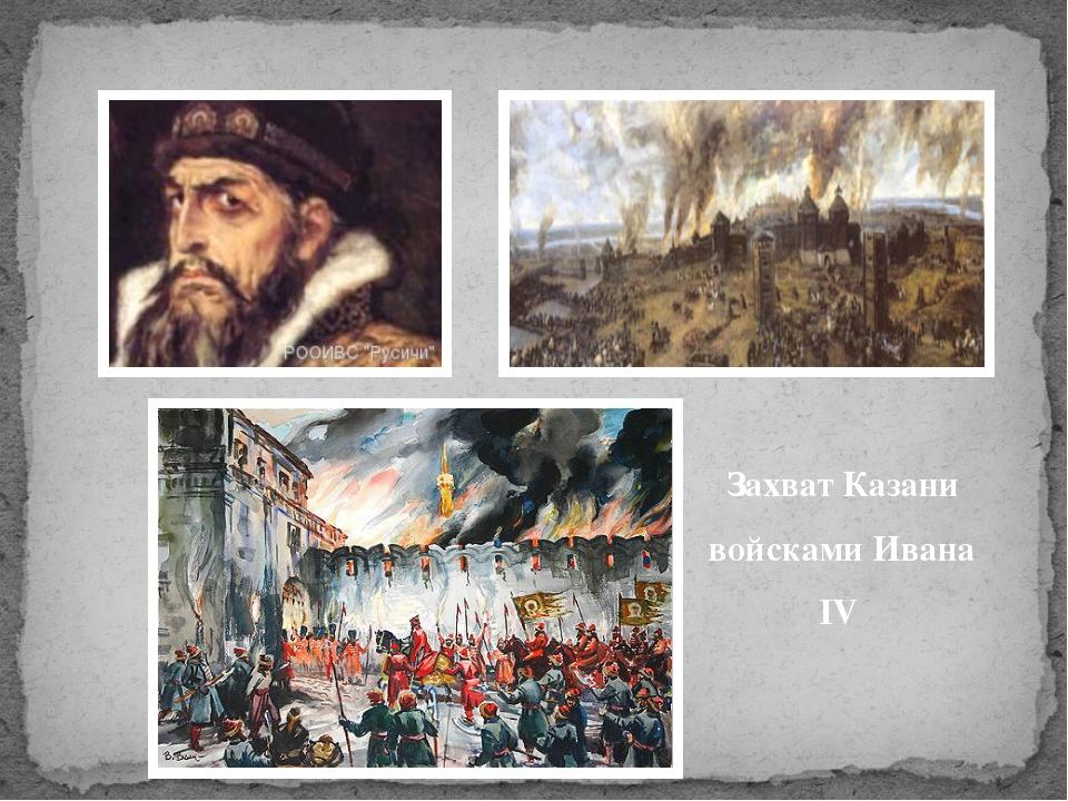 Захват Казани войсками Ивана IV