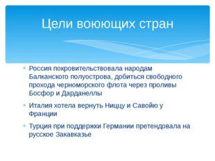 Россия покровительствовала народам Балканского полуострова, добиться свободно