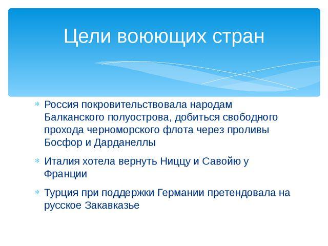 Россия покровительствовала народам Балканского полуострова, добиться свободно...