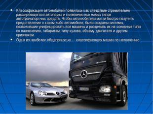 Классификация автомобилей появилась как следствие стремительно расширяющегося