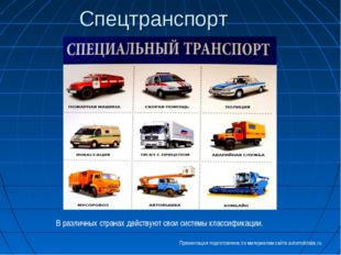 Спецтранспорт В различных странах действуют свои системы классификации. Презе