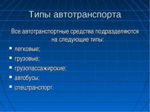 Типы автотранспорта Все автотранспортные средства подразделяются на следующие