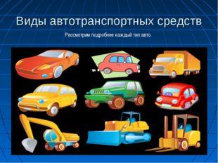 Виды автотранспортных средств Рассмотрим подробнее каждый тип авто.
