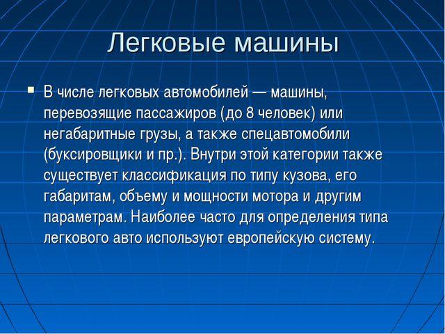 Легковые машины В числе легковых автомобилей — машины, перевозящие пассажиров...