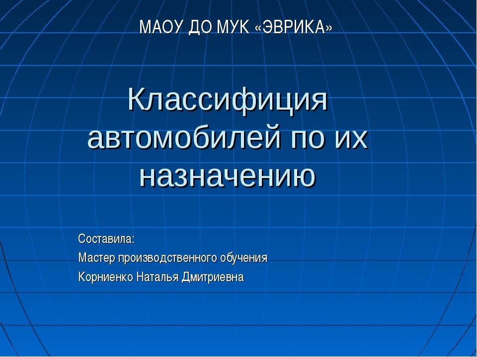 Классифиция автомобилей по их назначению Составила: Мастер производственного...
