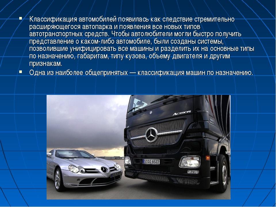 Классификация автомобилей появилась как следствие стремительно расширяющегося...