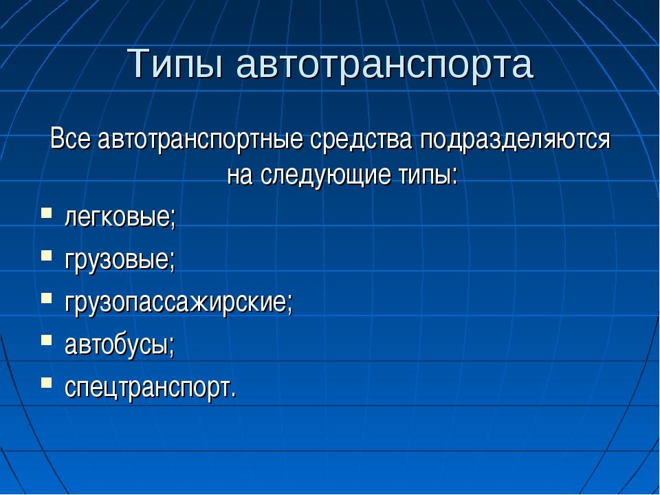 Типы автотранспорта Все автотранспортные средства подразделяются на следующие...