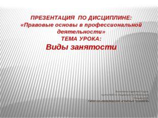 ПРЕЗЕНТАЦИЯ ПО ДИСЦИПЛИНЕ: «Правовые основы в профессиональной деятельности»