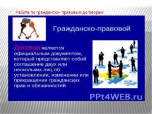 Работа по гражданско- правовым договорам