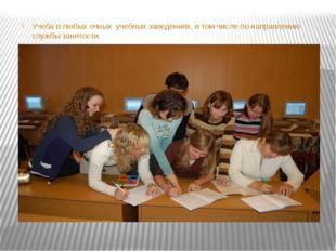 Учеба в любых очных учебных заведениях, в том числе по направлению службы за