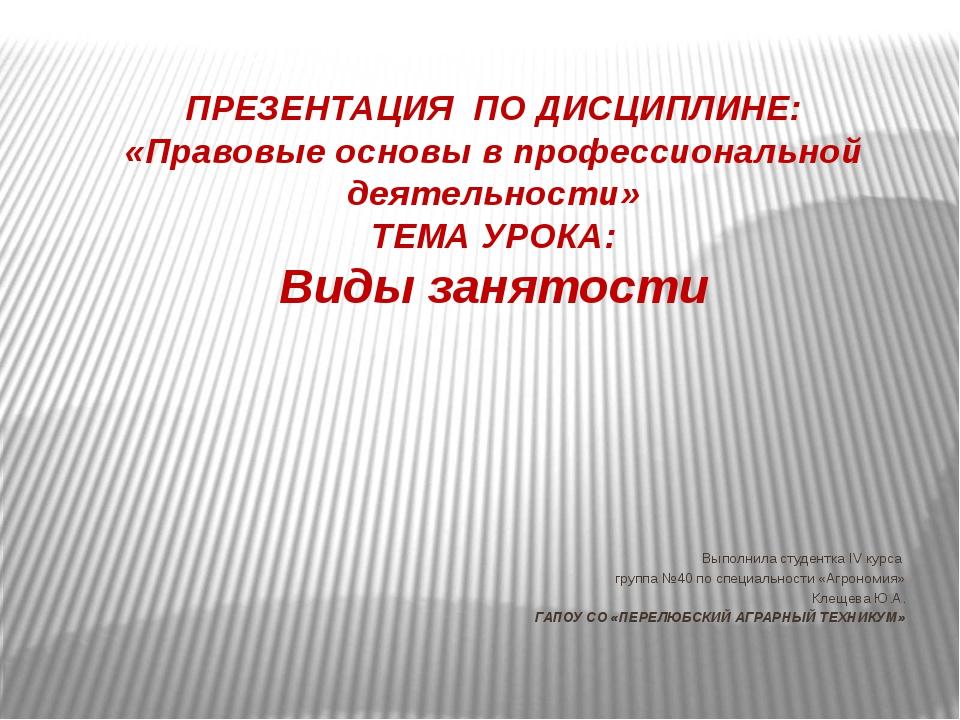 ПРЕЗЕНТАЦИЯ ПО ДИСЦИПЛИНЕ: «Правовые основы в профессиональной деятельности»...