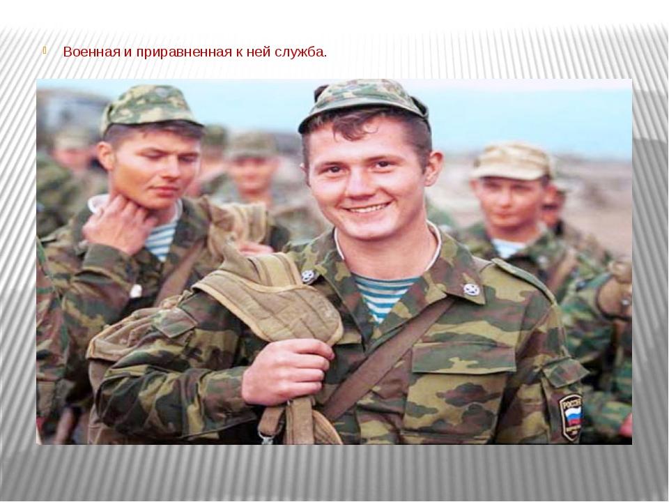 Военная и приравненная к ней служба.