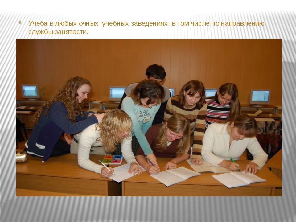 Учеба в любых очных учебных заведениях, в том числе по направлению службы за...