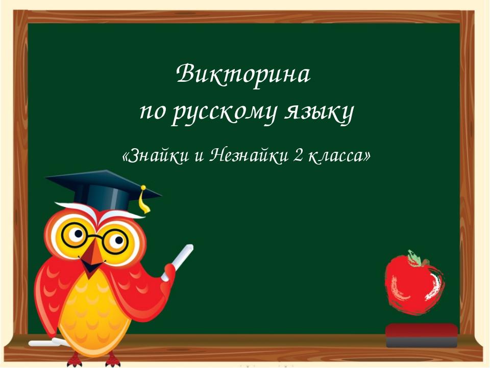Викторина по русскому языку «Знайки и Незнайки 2 класса»