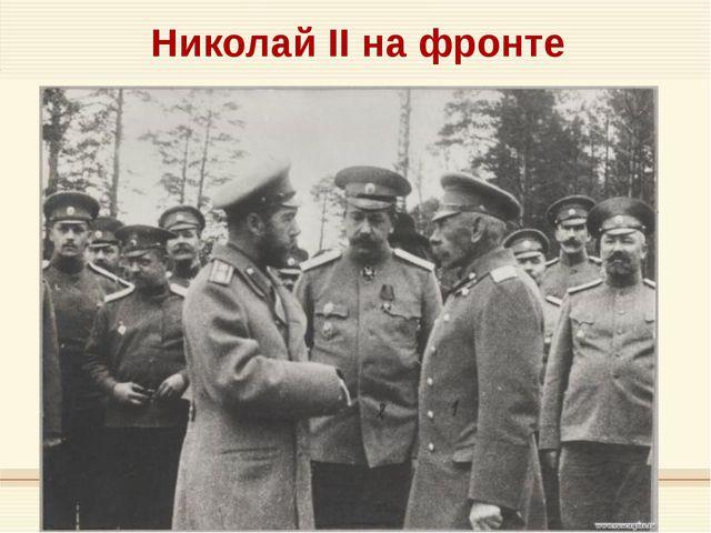 Николай II на фронте