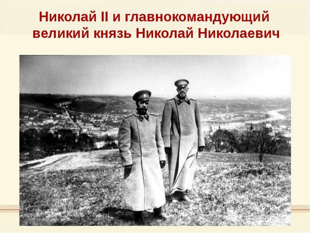 Николай II и главнокомандующий великий князь Николай Николаевич