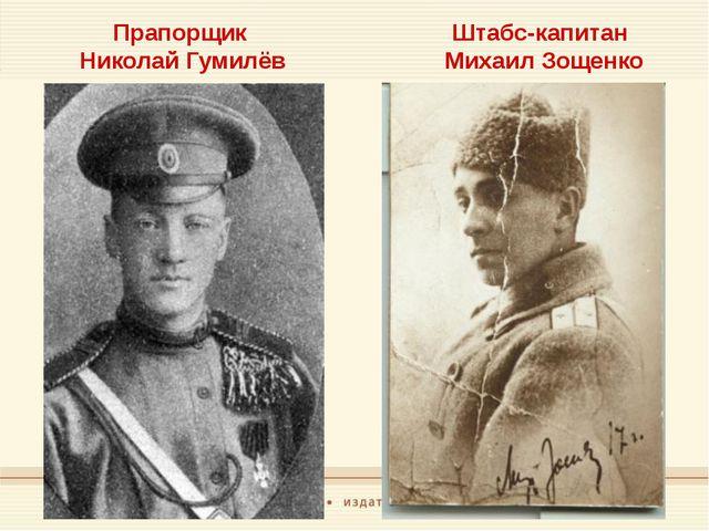 Прапорщик Штабс-капитан Николай Гумилёв Михаил Зощенко