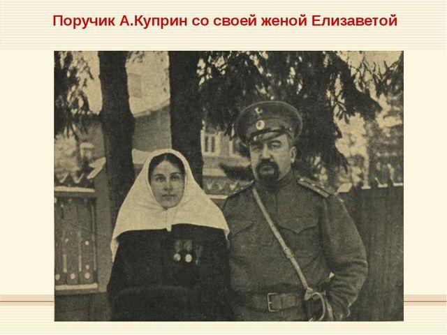 Поручик А.Куприн со своей женой Елизаветой