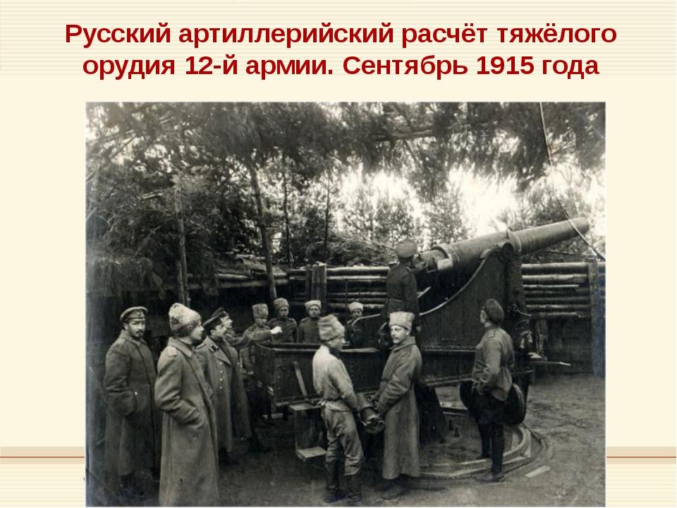 Русский артиллерийский расчёт тяжёлого орудия 12-й армии. Сентябрь 1915 года