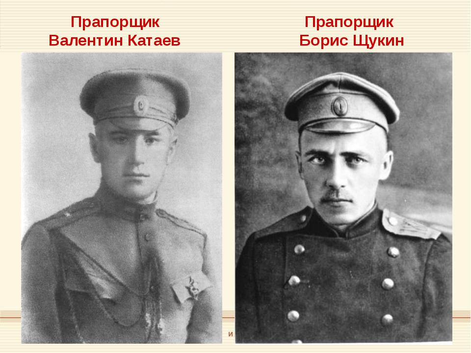 Прапорщик Прапорщик Валентин Катаев Борис Щукин