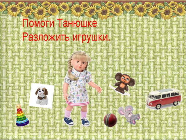 Помоги Танюшке Разложить игрушки.