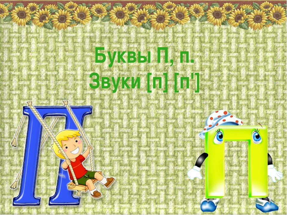 Буквы П, п. Звуки [п] [п']