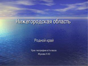 Нижегородская область Родной край Урок географии в 9 классе. Жукова Н.Ю