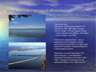 Водоёмы Нижегородской области Два крупнейших водоема нашей области - Горьковс