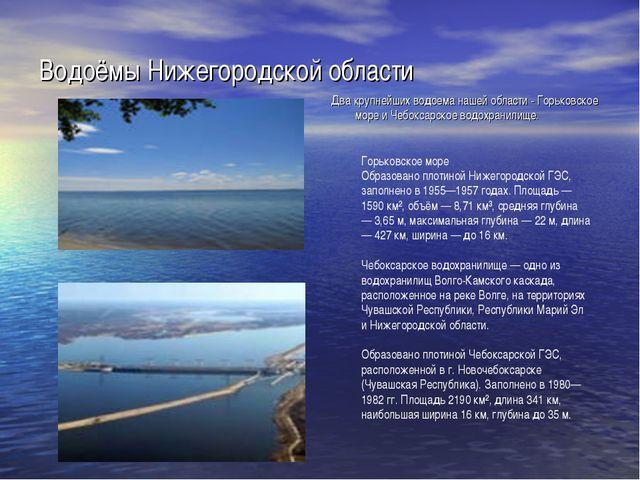 Водоёмы Нижегородской области Два крупнейших водоема нашей области - Горьковс...