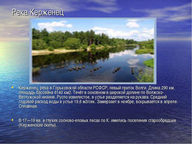 Река Керженец Керженец, река в Горьковской области РСФСР, левый приток Волги....