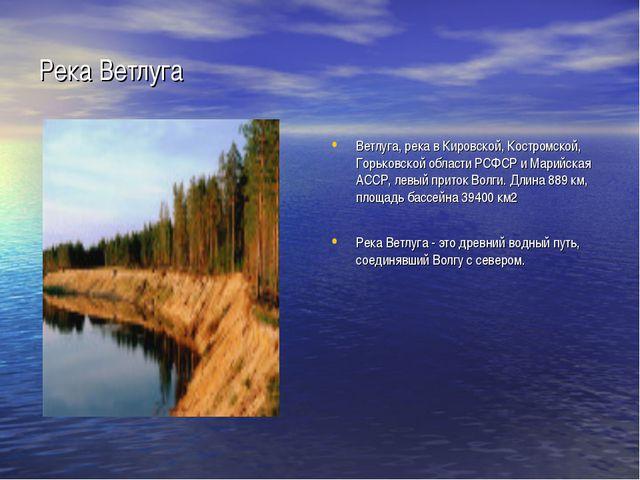 Река Ветлуга Ветлуга, река в Кировской, Костромской, Горьковской области РСФС...
