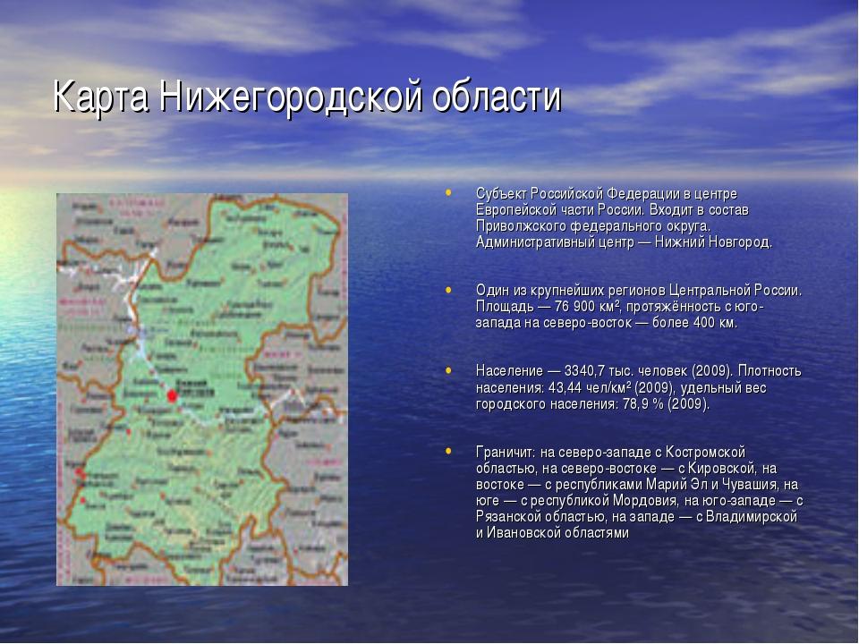 Карта Нижегородской области Субъект Российской Федерации в центре Европейской...