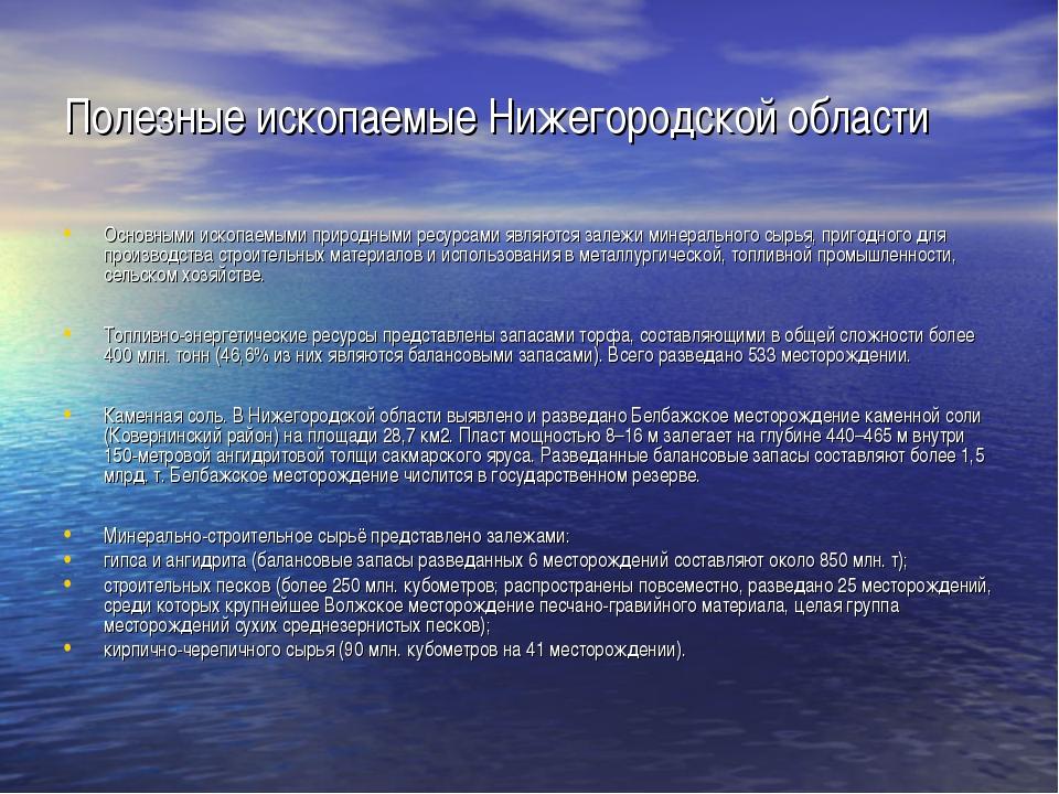 Полезные ископаемые Нижегородской области Основными ископаемыми природными ре...