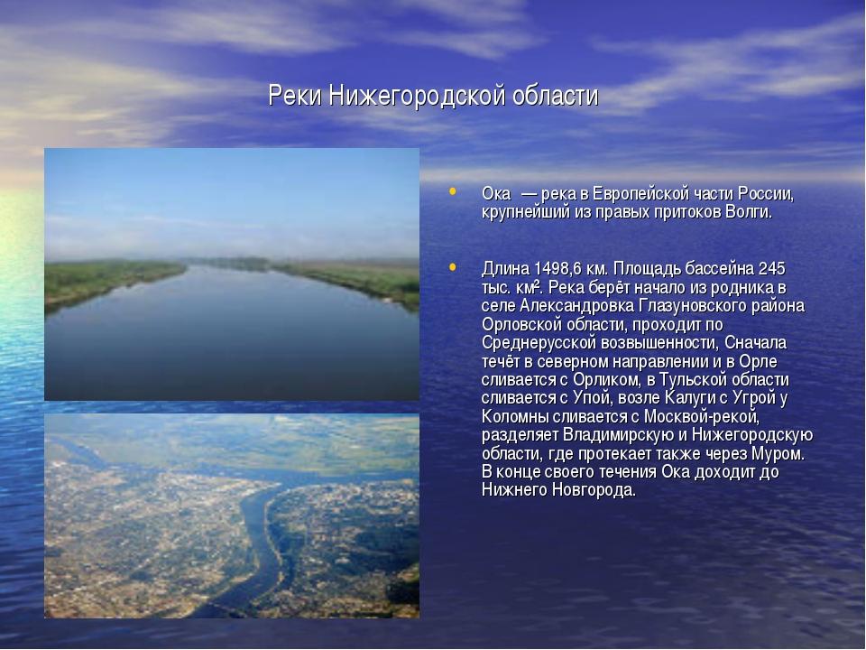 Реки Нижегородской области Ока́ — река в Европейской части России, крупнейший...