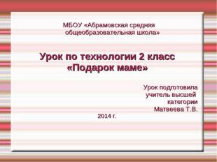 МБОУ «Абрамовская средняя общеобразовательная школа» Урок по технологии 2 кла
