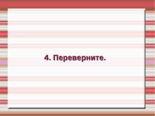 4. Переверните.