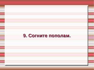 9. Согните пополам.