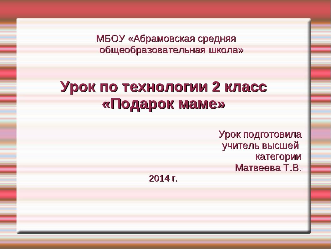 МБОУ «Абрамовская средняя общеобразовательная школа» Урок по технологии 2 кла...