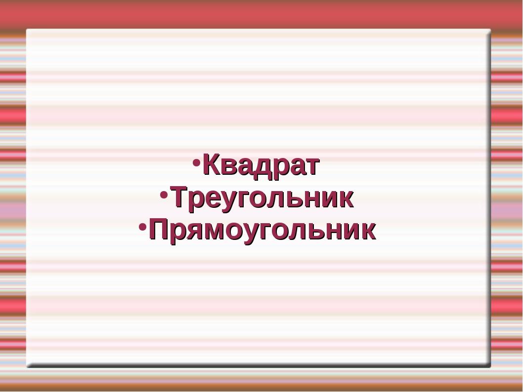 Квадрат Треугольник Прямоугольник