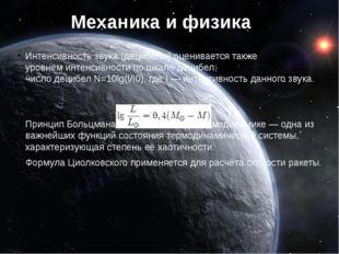 Теория музыки Чтобы решить вопрос о том, на сколько частей делитьоктаву, тре