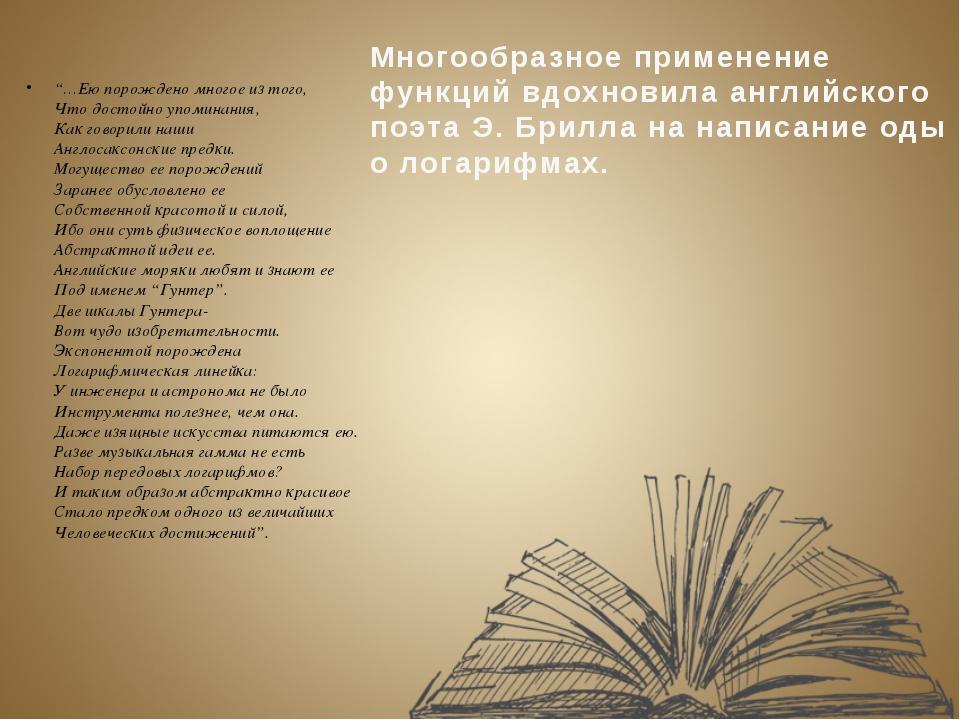Используемая литература Выгодский М. Я.Справочник по элементарной математике...