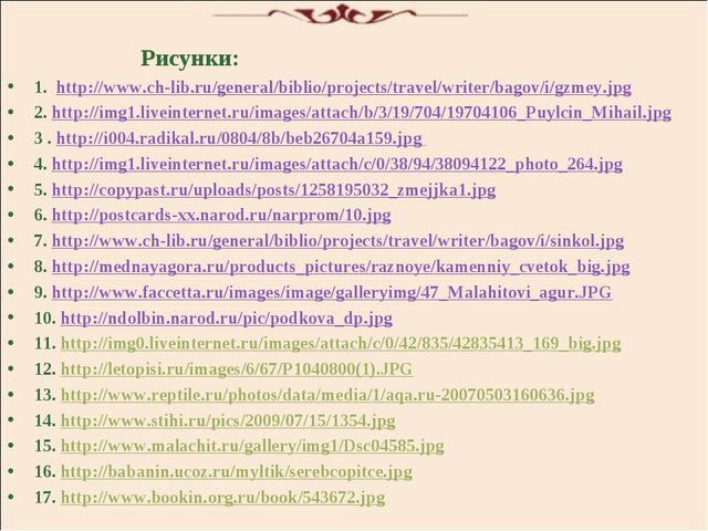 Рисунки: 1. http://www.ch-lib.ru/general/biblio/projects/travel/writer/bagov...