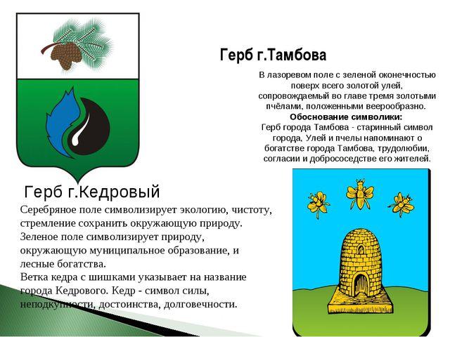 Герб г.Тамбова В лазоревом поле с зеленой оконечностью поверх всего золотой...