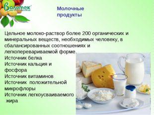 Цельное молоко-раствор более 200 органических и минеральных веществ, необходи