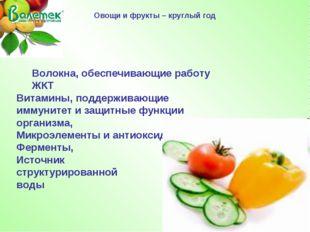 Овощи и фрукты – круглый год Волокна, обеспечивающие работу ЖКТ Витамины, под