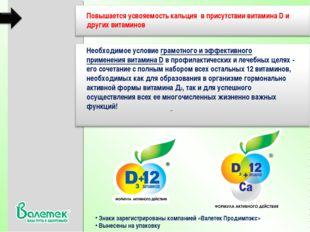 Знаки зарегистрированы компанией «Валетек Продимпэкс» Вынесены на упаковку Н