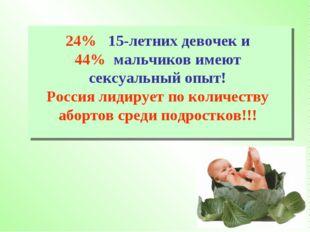 24% 15-летних девочек и 44% мальчиков имеют сексуальный опыт! Россия лидирует