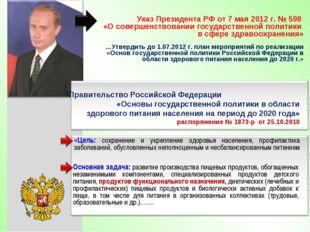 Указ Президента РФ от 7 мая 2012 г. № 598 «О совершенствовании государственно